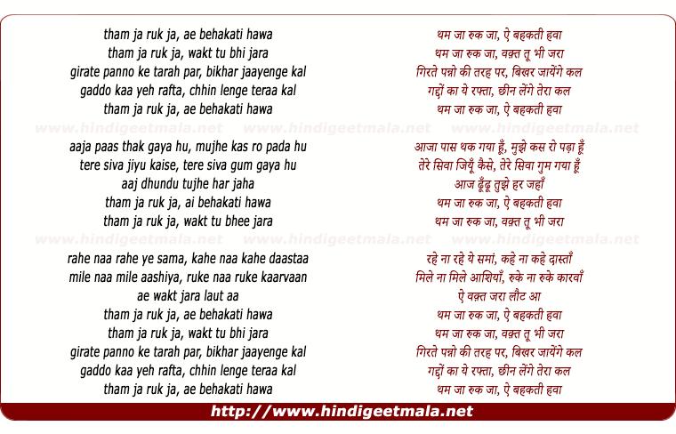 lyrics of song Tham Ja Ruk Ja, Ai Behakatee Hawa