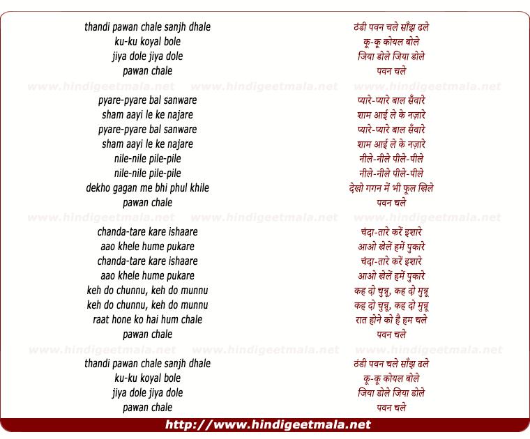 lyrics of song Thandee Pawan Chale Sanjh Dhale