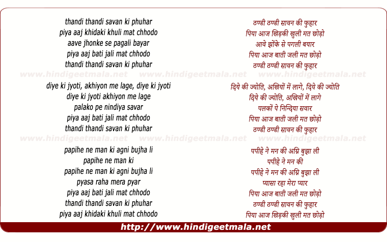 lyrics of song Thandee Thandee Savan Kee Phuhar