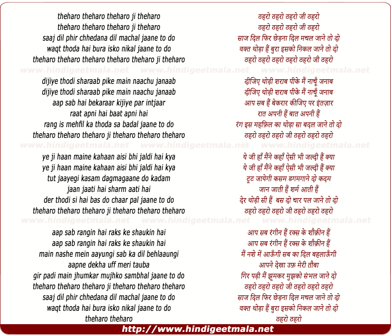 lyrics of song Theharo Theharo Theharo Ji Theharo