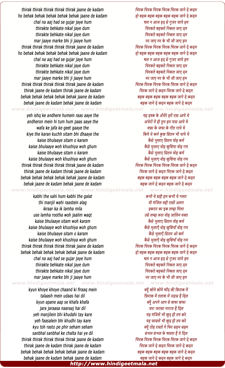 lyrics of song Thirak Thirak Jaane De Kadam