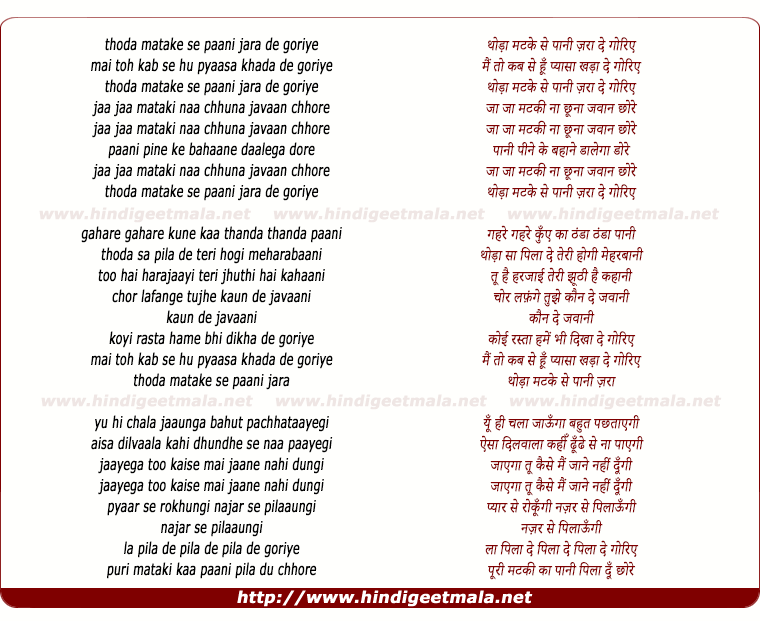 lyrics of song Thoda Matake Se Paanee Jara De Goriye