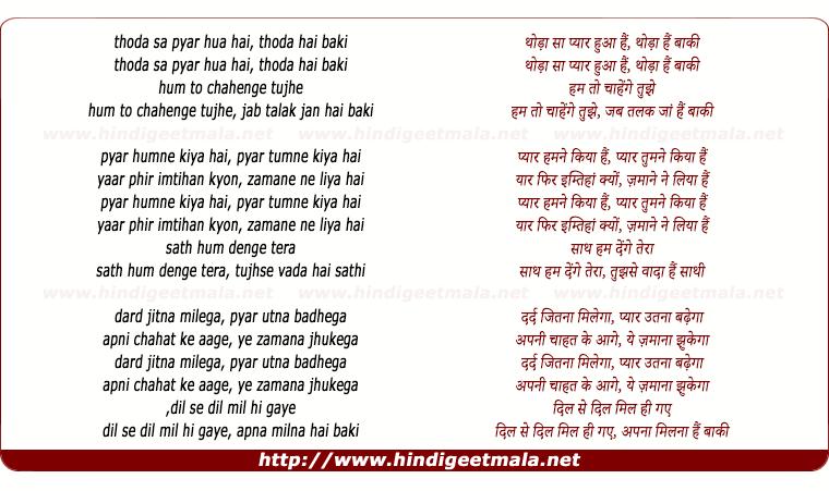 lyrics of song Thoda Sa Pyar Hua Hai, Thoda Hai Baki