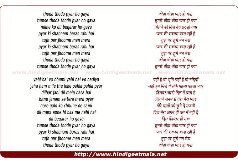lyrics of song Thoda Thoda Pyaar Ho Gaya
