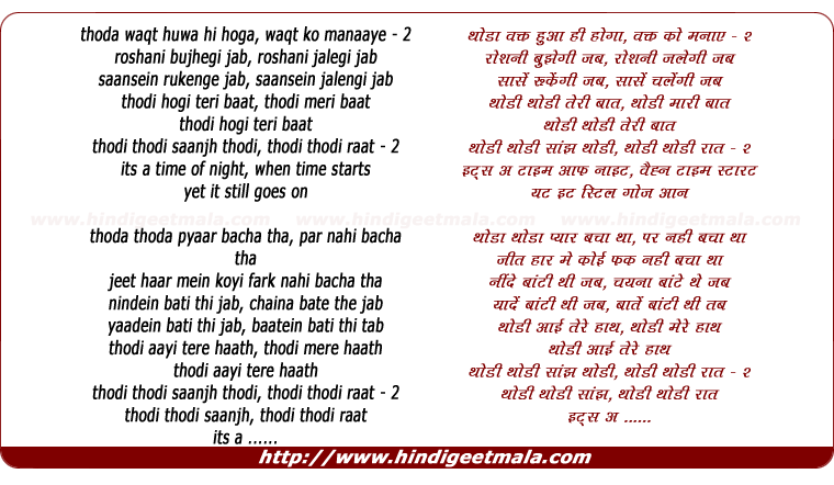 lyrics of song Thodi Thodi Saanjh Thodi