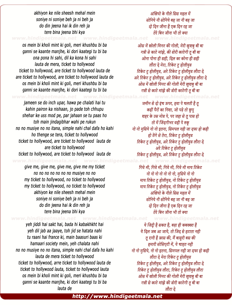 lyrics of song Ticket To Hollywood