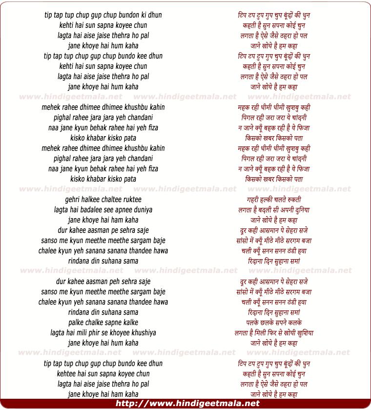lyrics of song Tip Tap Tup Chup Gup Chup Bundo Ki Dhun