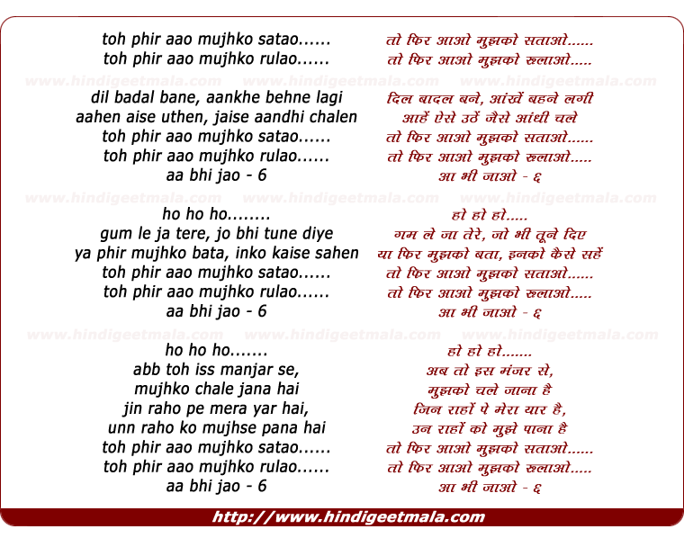 lyrics of song Toh Phir Aao Mujhko Satao
