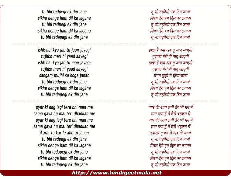 lyrics of song Too Bhee Tadapegee Ek Din