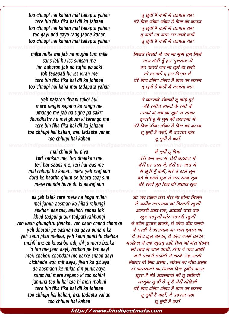 lyrics of song Too Chhupi Hai Kaha