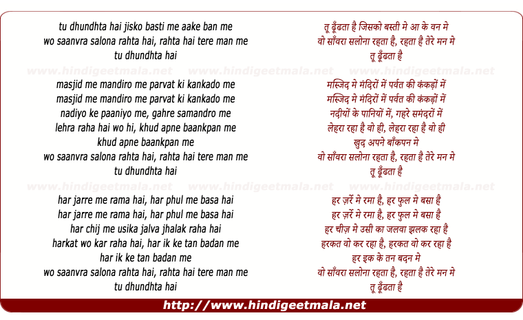 lyrics of song Too Dhundhata Hai Jisako Bastee Me
