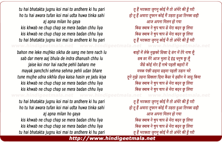 lyrics of song Too Hai Bhatakta Jugnu Koyee