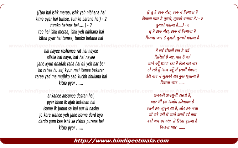 lyrics of song Too Hai Ishk Meraa, Ishk Yeh Nibhana Hai