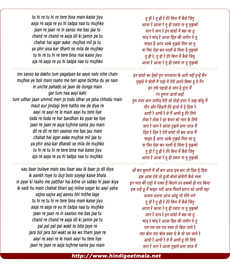 lyrics of song Tu Hi Re, Tu Hi Re Tere Bina ,Main Kaise Jiyu