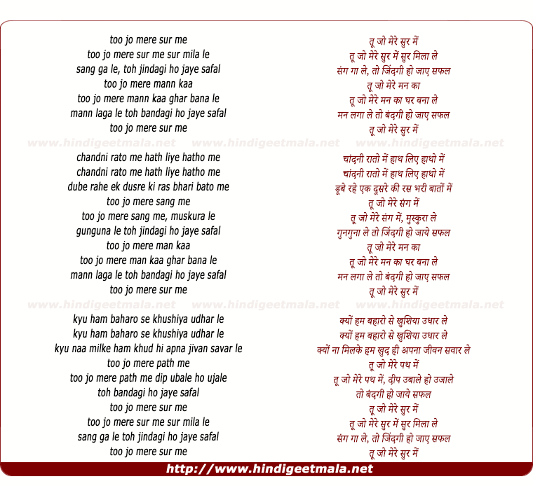lyrics of song Tu Jo Mere Sur Me Sur Mila Le