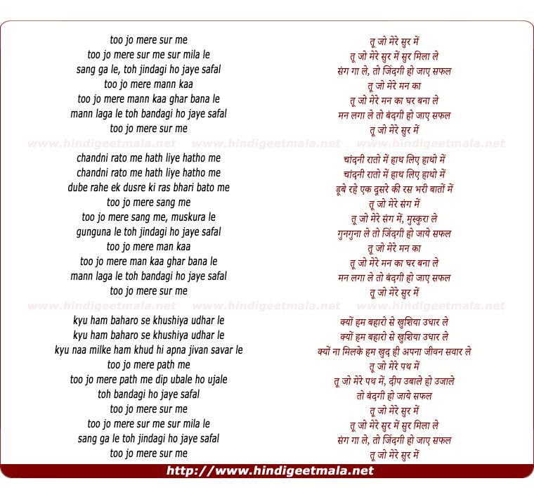 lyrics of song Tu Jo Mere Sur Me Sur Mila Le