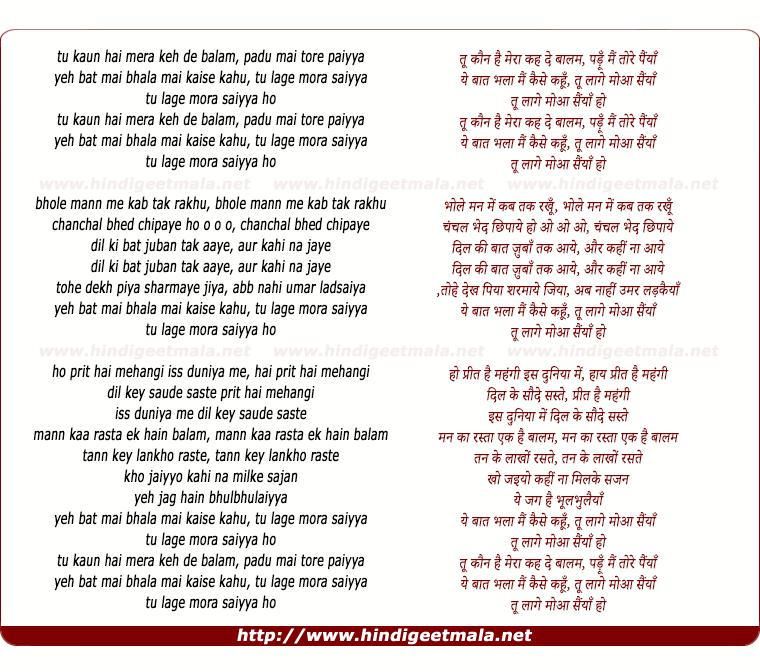 lyrics of song Tu Kaun Hai Mera Kah De Balam