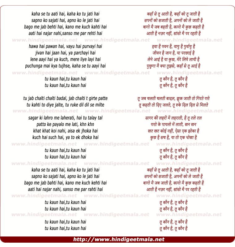 lyrics of song Tu Kaun Hai, Tu Kaun Hai