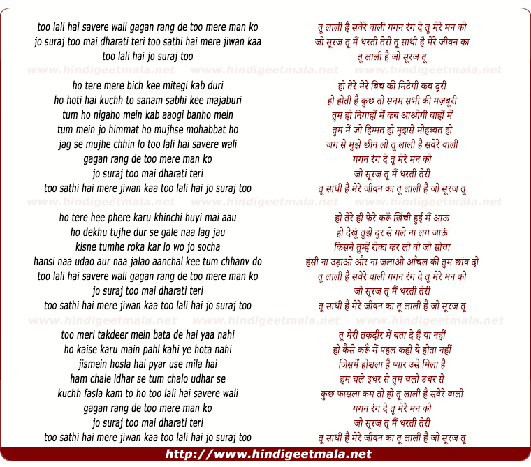lyrics of song Tu Laali Hai Savere Wali