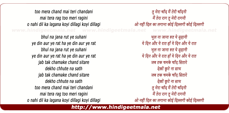 lyrics of song Tu Mera Chand Mai Teri Chandni