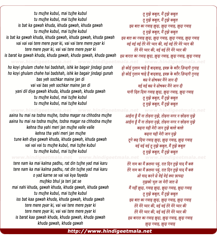 lyrics of song Tu Mujhe Kubul, Mai Tujhe Kubul Tu