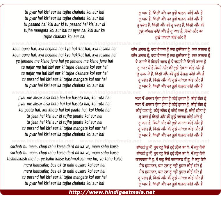 lyrics of song Too Pyar Hain Kisee Aur Kaa