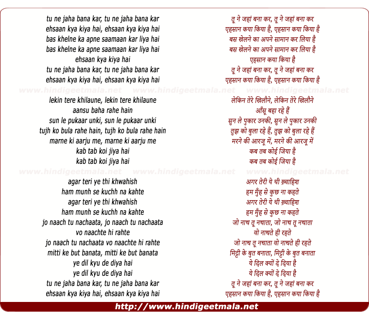 lyrics of song Toone Jahan Bana Kar