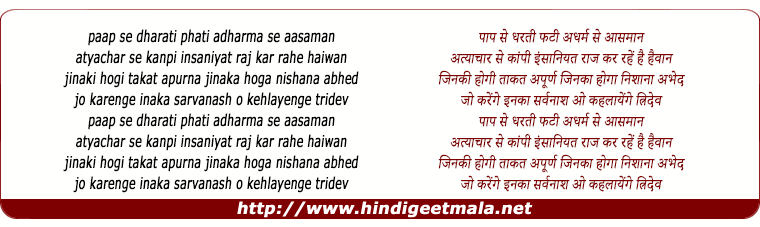 lyrics of song Tridev - Title Song