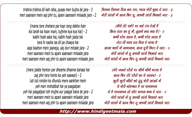 lyrics of song Trishna Trishna Dil Kah Raha