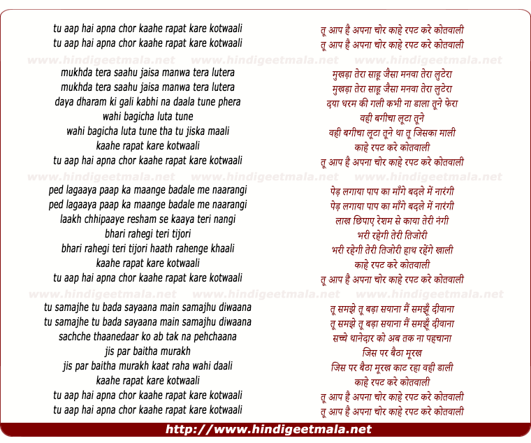 lyrics of song Tu Aap Hai Apana Chor