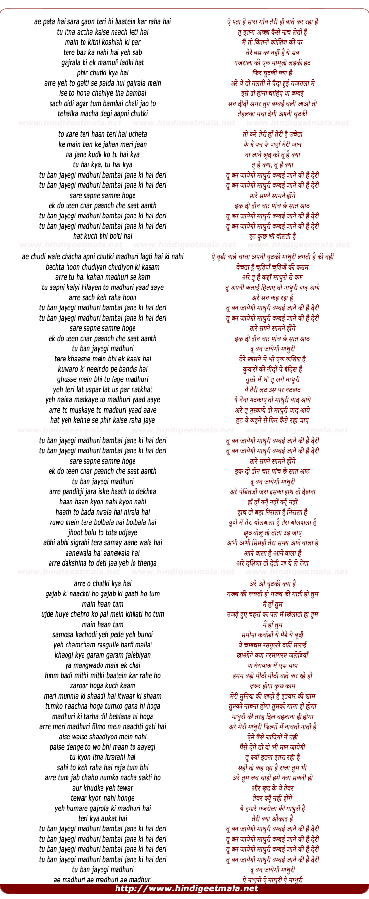 lyrics of song Tu Ban Jayegi Madhuri