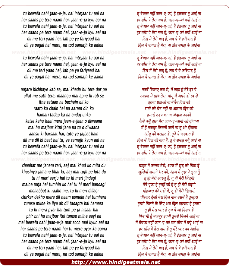 lyrics of song Tu Bevafa Nahee Janejan Hai Intejar Tu