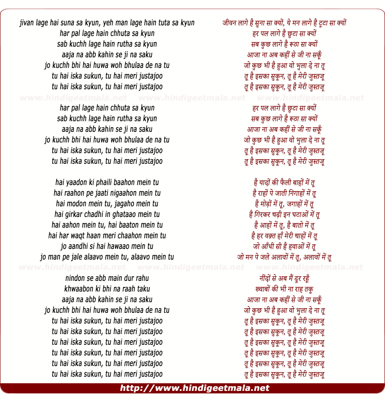 lyrics of song Tu Hai Isaka Sukun, Tu Hai Meri Justajoo