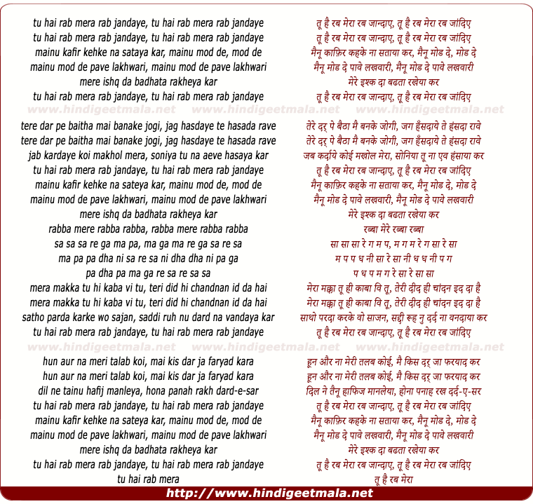 lyrics of song Tu Hai Rab Mera Rab Janda Ye