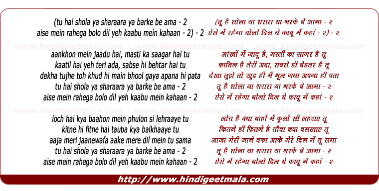 lyrics of song Tu Hai Shola