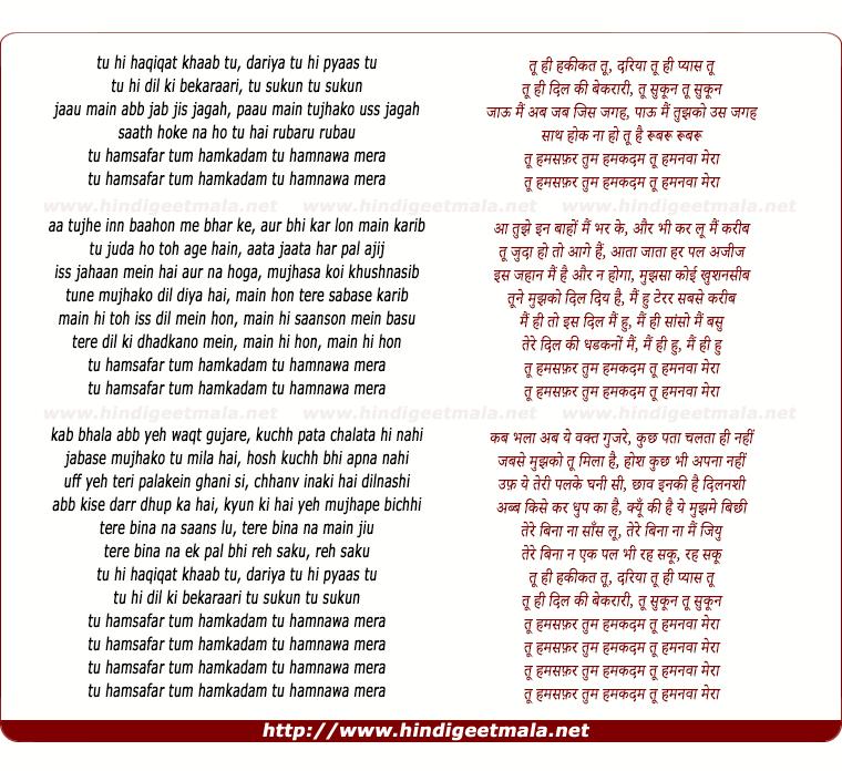 lyrics of song Tu Hi Haqeeqat Khaab Tu