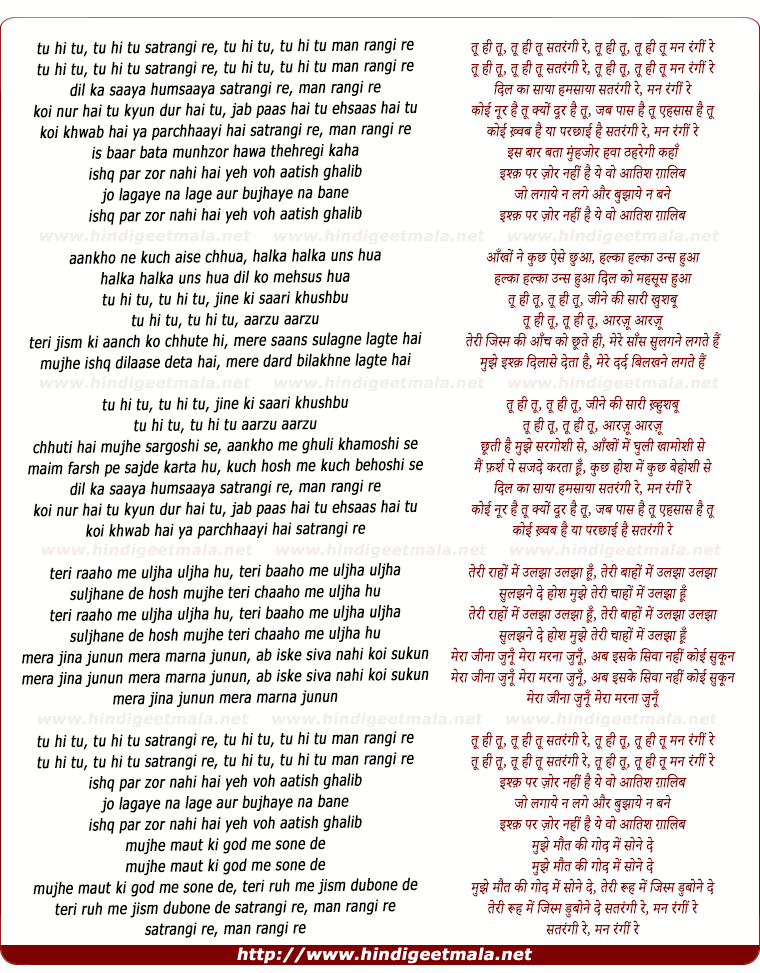 lyrics of song Tu Hi Tu, Tu Hi Tu Satrangi Re