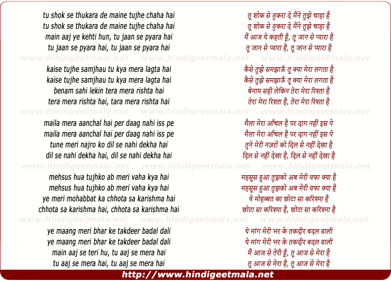 lyrics of song Tu Jaan Se Payra Hai