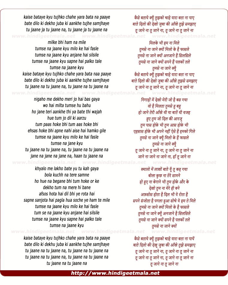 Mera Tu Hi Hai Bas Yara Song Download: Lyrics / Video Of Song : Tu Jaane Na