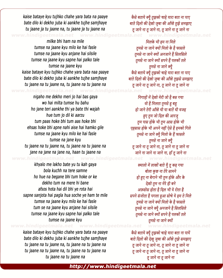 lyrics of song Tu Jaane Na Tu Jaane Na