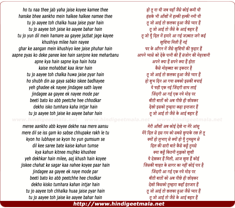 lyrics of song Tu Jo Aayee Toh Jaise