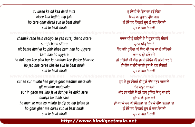 lyrics of song Tu Kisee Ke Dil Kaa Dard Mita