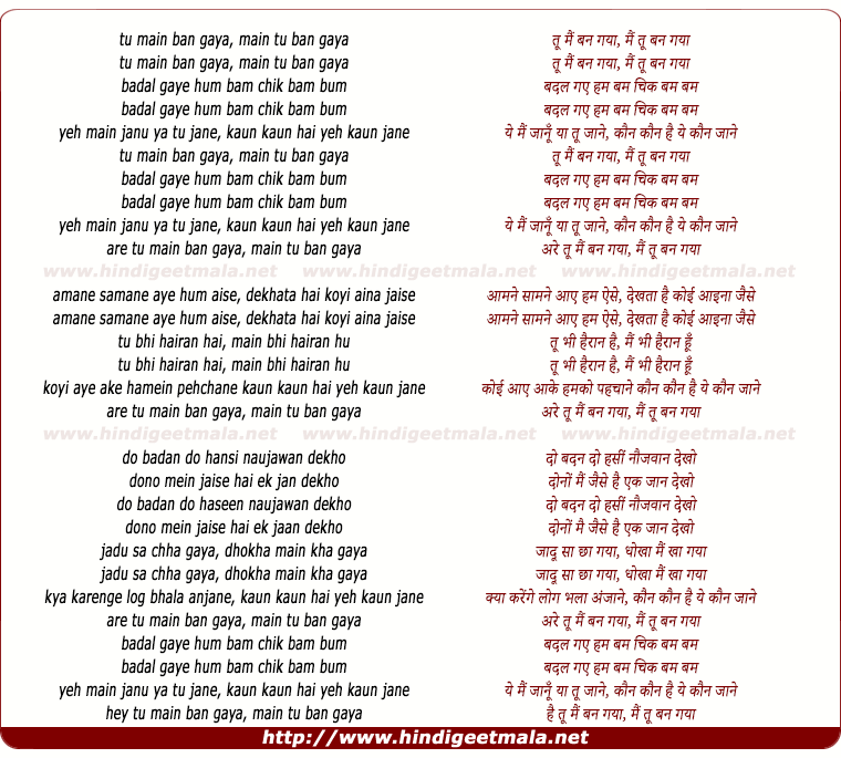 lyrics of song Tu Main Ban Gaya, Main Tu Ban Gaya