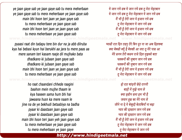 lyrics of song Tu Mera Meherbaan