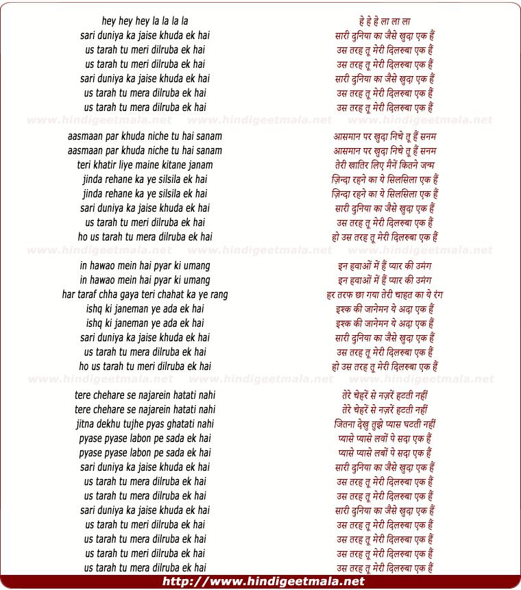 lyrics of song Tu Meri Dilruba Ek Hai