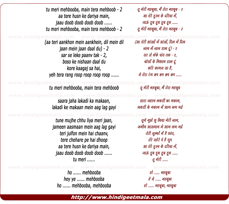 lyrics of song Tu Meri Mehbooba, Main Tera Mehboob