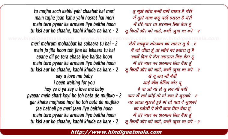 lyrics of song Tu Mujhe Soch Kabhi