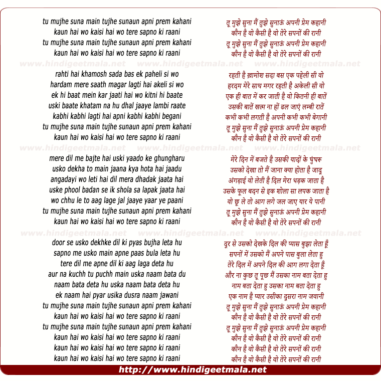 lyrics of song Tu Mujhe Suna Main Tujhe Sunaun