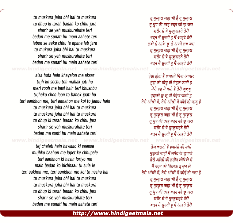 lyrics of song Tu Muskura Jahaan Bhi Hai Tu Muskura