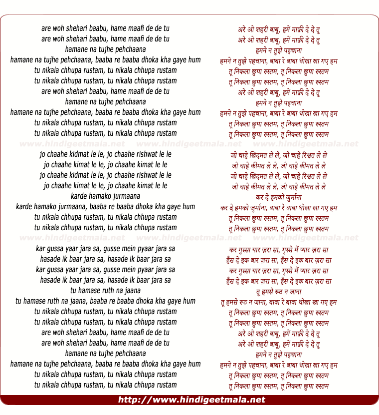 lyrics of song Tu Nikala Chhupa Rustam